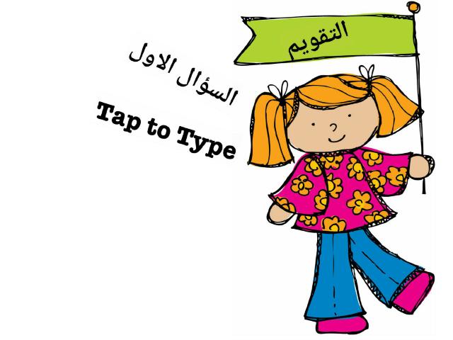 التقويم by zahraa ali