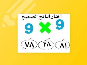 رياضيات by ابراهيم البايض