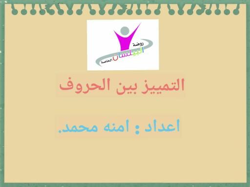 التمييز بين الحروف by أ. آمنه محمد بشير
