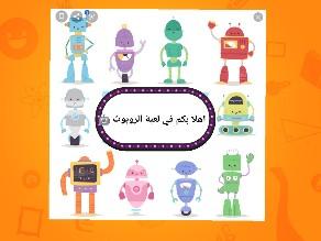 لعبة الروبوت الممتعه 1/3 by zozo