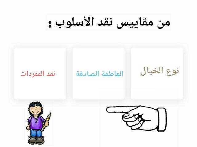 نقد الأسلوب by manal null