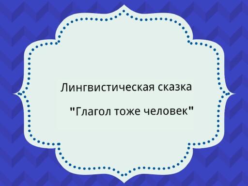 лингвистическая сказка про глагол by Александра Гончарова