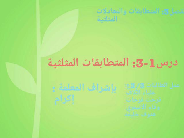 امرح مع المتطابقات المثلثية by Alyaa Alkaff