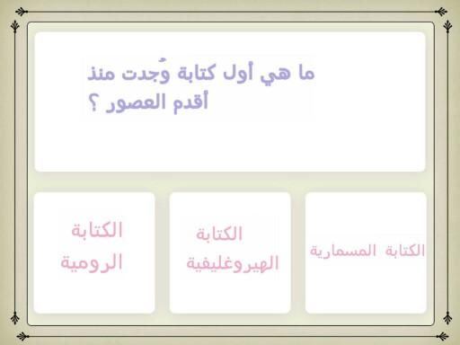 اختبر ثقافتك بدقيقة by Fatima 123