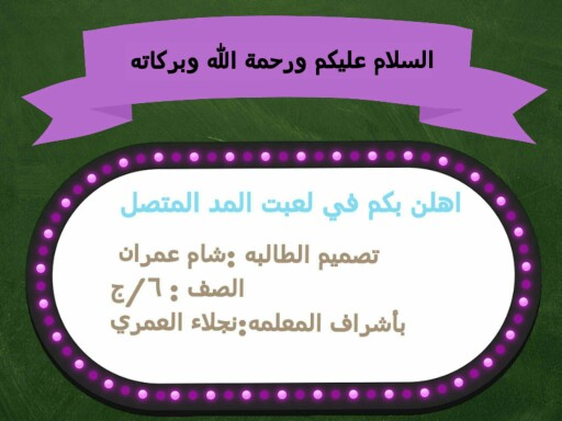المد المتصل by Sham Omran