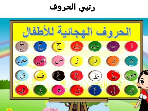 اللغة العربية والتقنيات الحديثة by Daly Doly