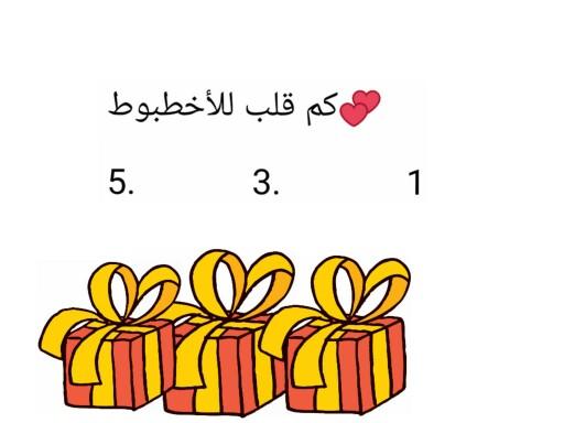 لعبه الغاز مسليه by عبدالاله خطاب