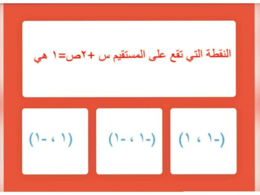 حل المعادلة الخطية by Samah Khaled Abdeljabbar
