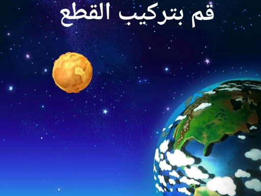 تركيب القطع  by amirh ali