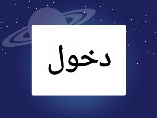 التوابع by Eman Almayad