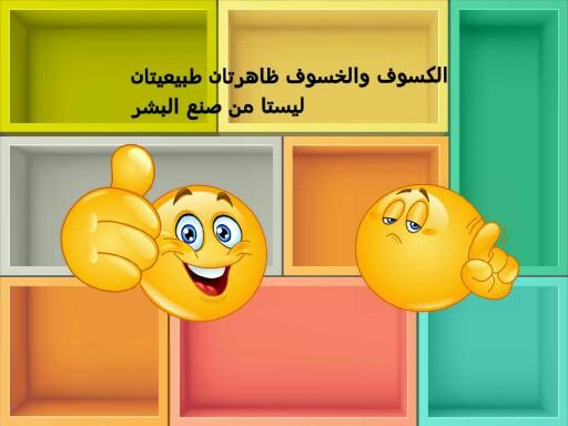 صلاة الكسوف  by بشرى عيد