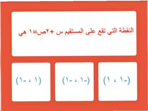 معادلة خط مستقيم by Samah Khaled Abdeljabbar