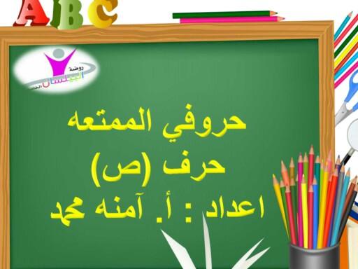 حروفي الممتعه حرف (ص) by أ. آمنه محمد بشير