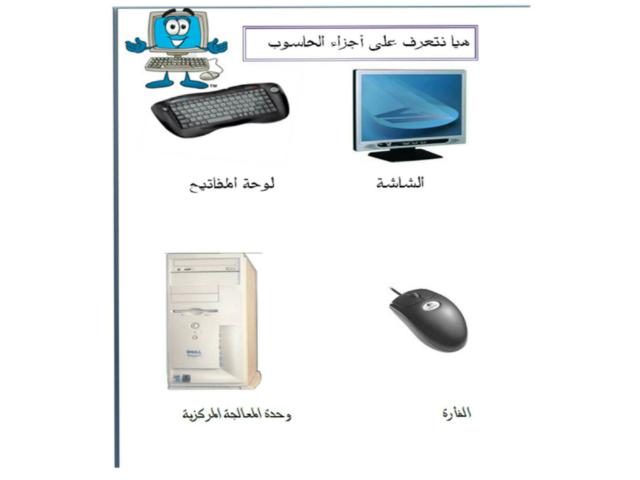 الحاسب by منو منو