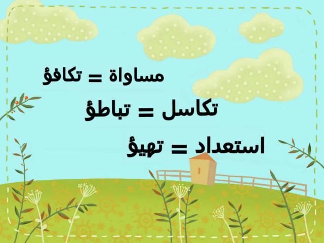 الهمزة المتطرفة على واو by Enam Abdalbar