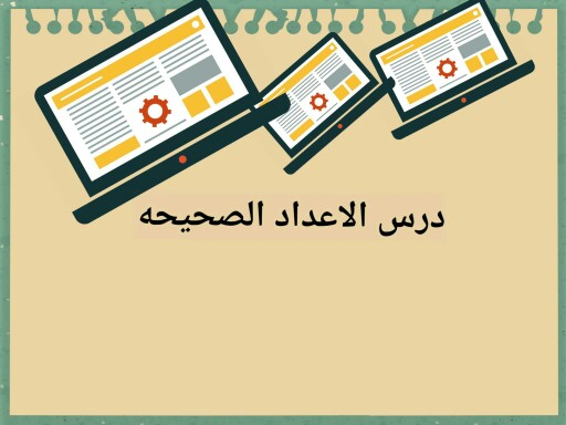 الاعداد by Norah Al-Fehaid