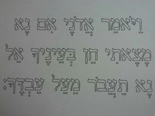 Perek יח Passuk ג by Yaakov Singer
