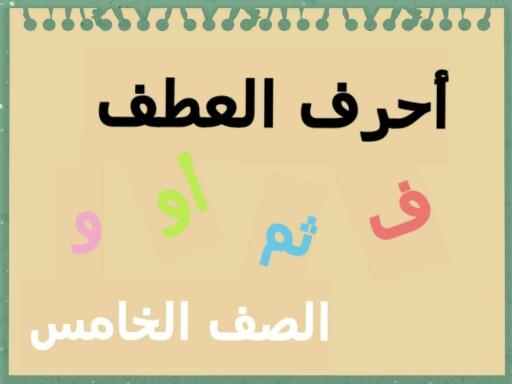 أحرف العطف by rasha ALKAMSH