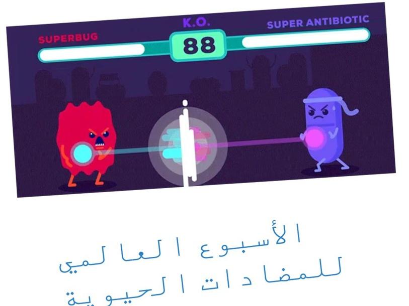 Antibiotics heros  by TinyTap creator