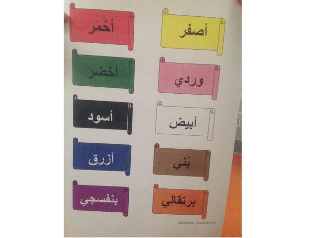 Arabic Colours by Ben Gresham