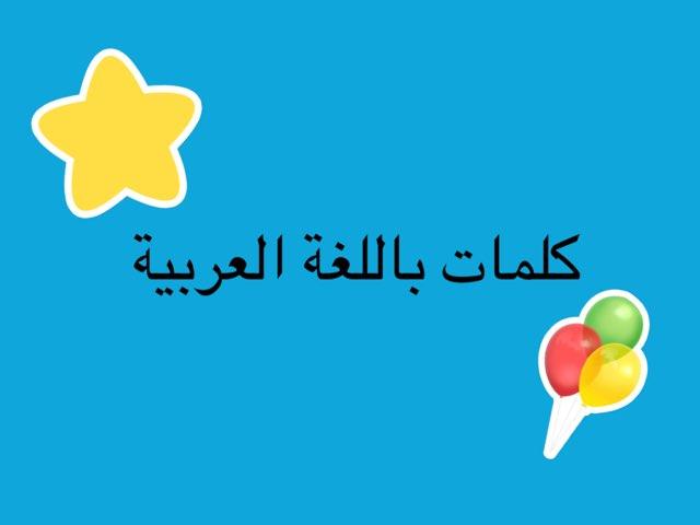 Arabic Sight Words by Ta Ma