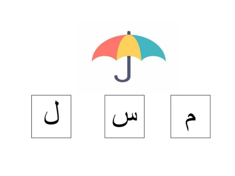 Arabic KG1 11/04/2021 by Vantage KG