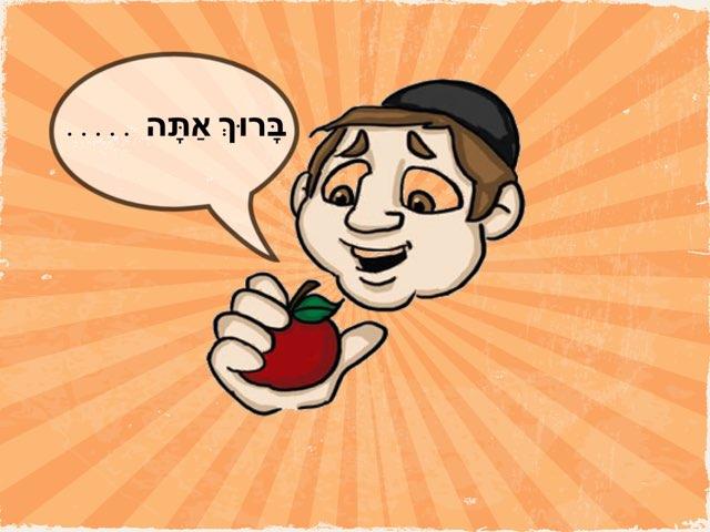 Are You A Bracha Whizz???? by YR Zegze