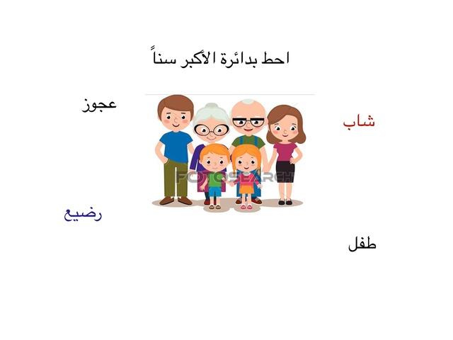 العائلة by סאמח שואהדה