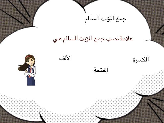 جمع المؤنث السالم by عطر القصيد