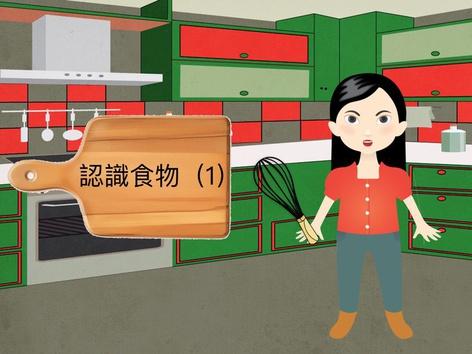 中文_食物_1 by Pui Wah Lo