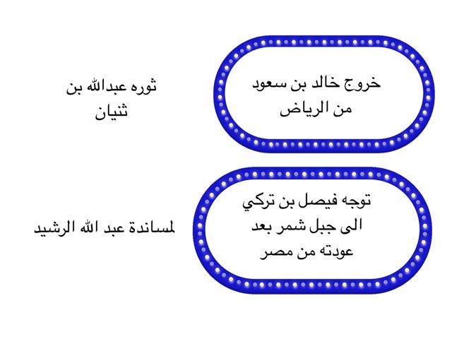 الدولة السعودية by nawal mm