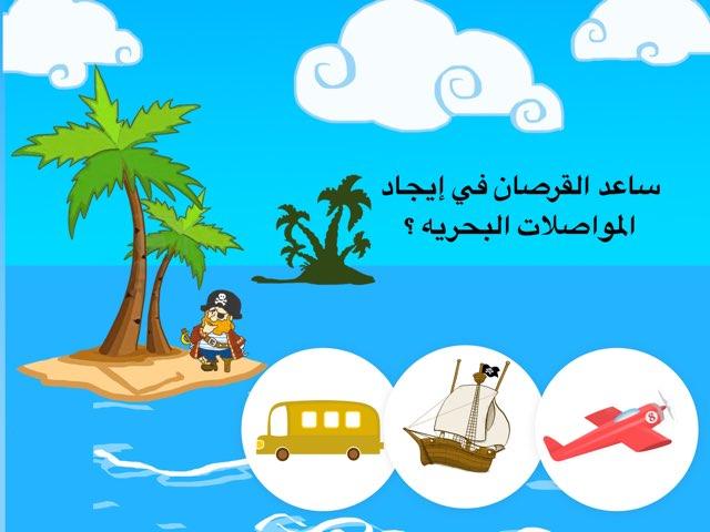 المواصلات البحريه  by Sara Alowehan