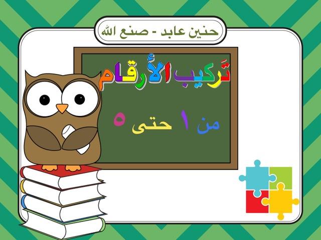 لعبة تركيب الأرقام من ١ الى ٥ by Hanen Sanallah