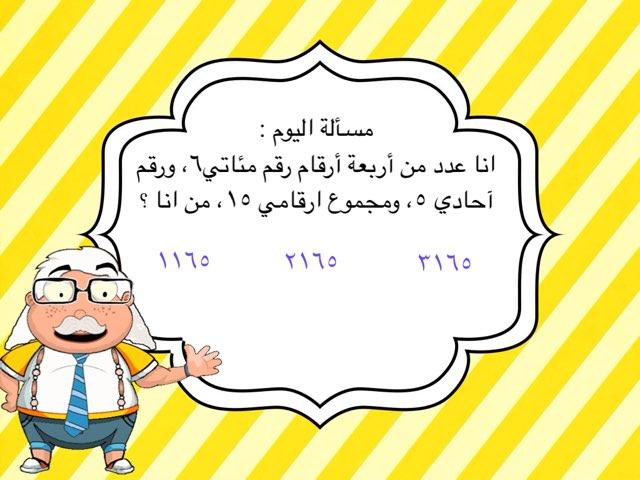 لنحل معاً مسألة اليوم  by مها الشهري