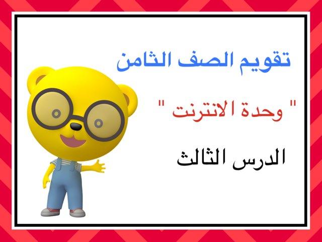 تقويم الصف الثامن وحدة الانترنت الدرس٣ by Mariam Mansour