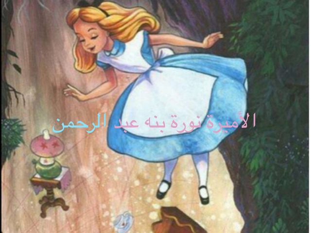 الأميرة نورة by يارا القحطاني