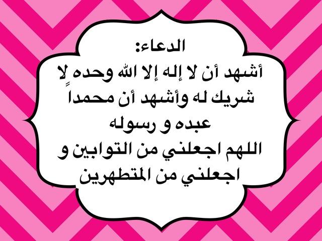 الوضوء by shahad naji