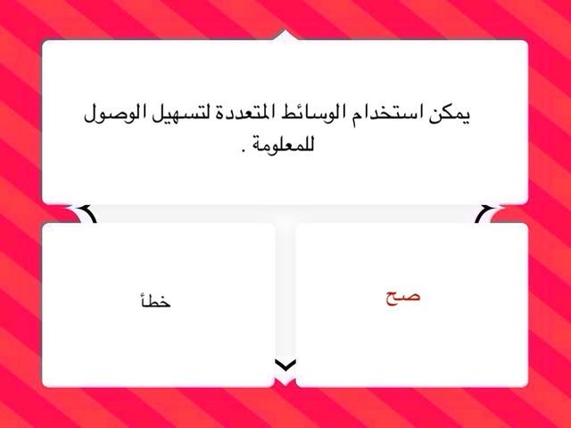 لعبة رنا وأنيسة  by Rana Turki