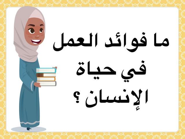 عمل الرسول صلي الله عليه وسلم  by shahad naji