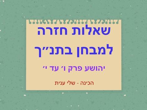 חזרה למבחן בתנ״ך by sheli anit