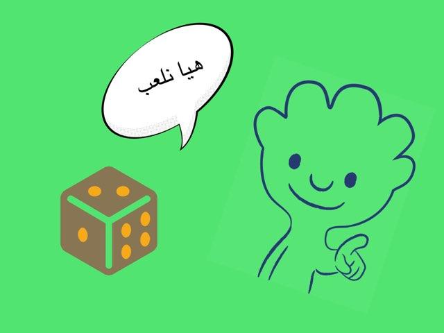 هيا نلعب by دلال الحمد