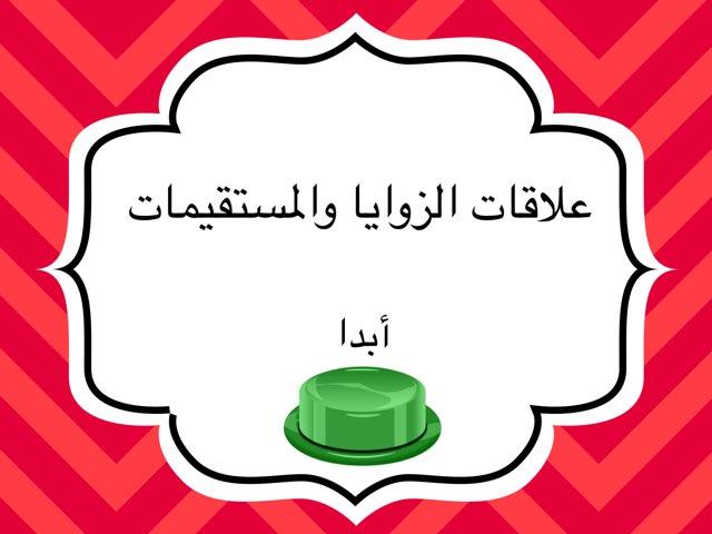 علاقات الزوايا والمستقيمات by Bdriah Alrshoud