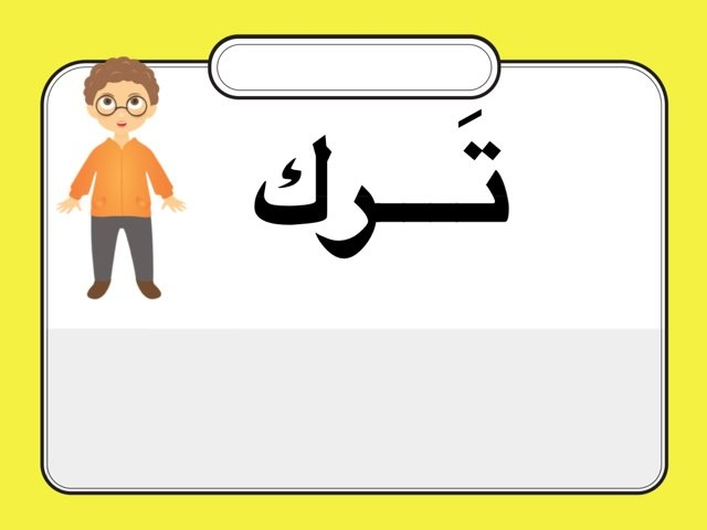 تركيب ترك  by Noura Alshalahi