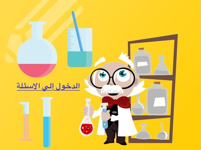 لعبة درس المحاليل الحمضية والقاعدية by لموش البارقي