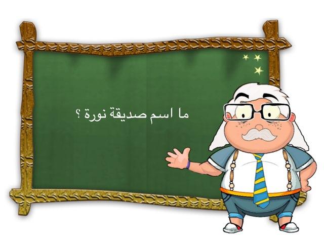 لعبة 49 by سارآ المطيري