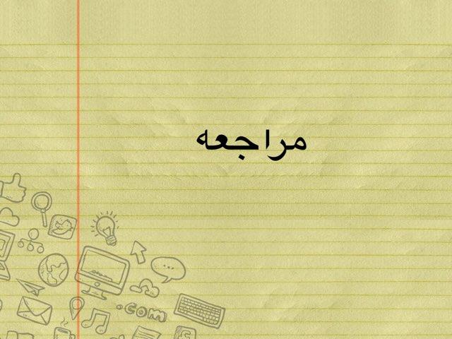 تقريب الكسور العشرية والتقدير by maha oraif