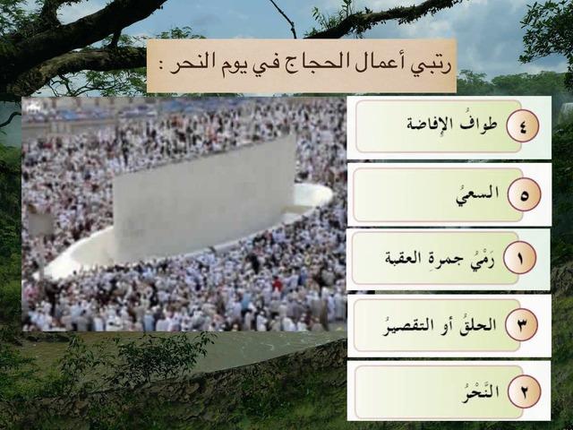 اعمال الحاج في يوم النحر  by أم عماد الثبيتي