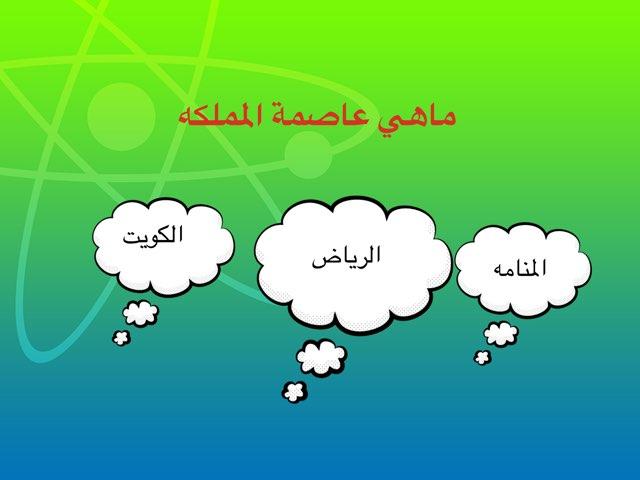 لعبة 19 by Dina Al