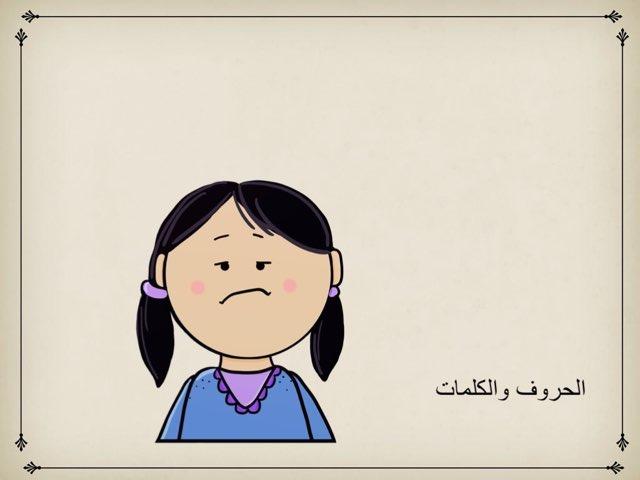 الحروف والكلمات by Nadwa Ali