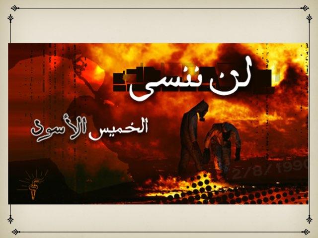 لعبة 57 by Ashwaq Alazmi